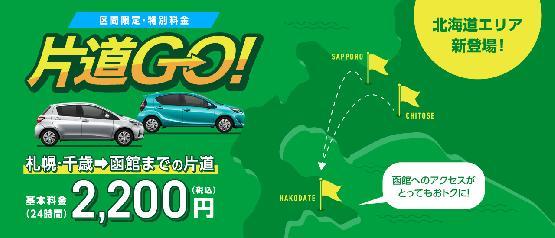 区間限定・特別料金 片道GO! 札幌・千歳までの片道2,200円(税込)(24時間基本料金)